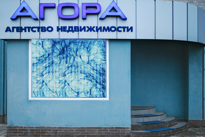 Офис АН Агора на ул. Советской